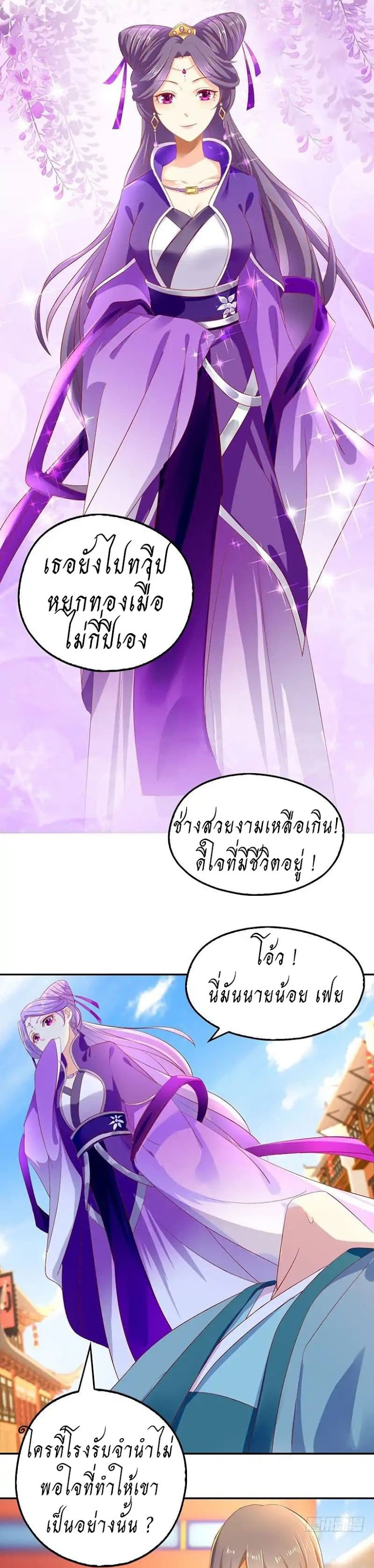 The Evil King s Wicked Consort - หน้า 15
