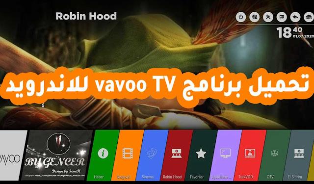 تحميل برنامج vavoo TV للاندرويد