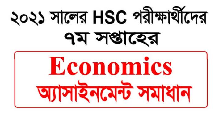 এইচএসসি এসাইনমেন্ট অর্থনীতি , এইচএসসি এসাইনমেন্ট অর্থনীতি উত্তর, এইচএসসি অর্থনীতি এসাইনমেন্ট উত্তর ২০২১, hsc 7th week assignment 2021,hsc 7th week Economics,assignment 2021,এইচএসসি সপ্তম সপ্তাহের অর্থনীতি এসাইনমেন্ট ২০২১,HSC 2021 Economicsy Assignment Answer ,HSC 2021 7th week Economics assignment solution ,এইচএসসি 2021অর্থনীতি [৭ম সপ্তাহ] অ্যাসাইনমেন্ট উত্তর,SSC 2021 Economics 7th week Assignment Answer ,এইচএসসি 2021 অর্থনীতি [৭ম সপ্তাহ] অ্যাসাইনমেন্ট উত্তর,HSC 2022 Class 11 Economics Assignment 7th week ,HSC Assignment 2021 7th week arts Answer,HSC 2021 7th Week Economics Assignment Solution,২০২১ সালের এইচএসসি ,মানবিক শাখার সপ্তম সপ্তাহের অ্যাসাইনমেন্ট,HSC 2021 Economics Assignment 7th Week , HSC Economics Assignment Answer 2021- [1st to 6th Week],HSC 2021 Economics Assignment Answer 7th Week,HSC Economics Assignment Answer 2021 PDF 7th Week Answer,HSC 7th Week Economics Assignment Answer 2021 ,HSC 7th weekEconomics assignment solution 2021 ,HSC, Economics Assignment Answer 2021 PDF 7th Week Answer,HSC 2021 Economics  Assignment Answer (7th, 6th, 4th Week)