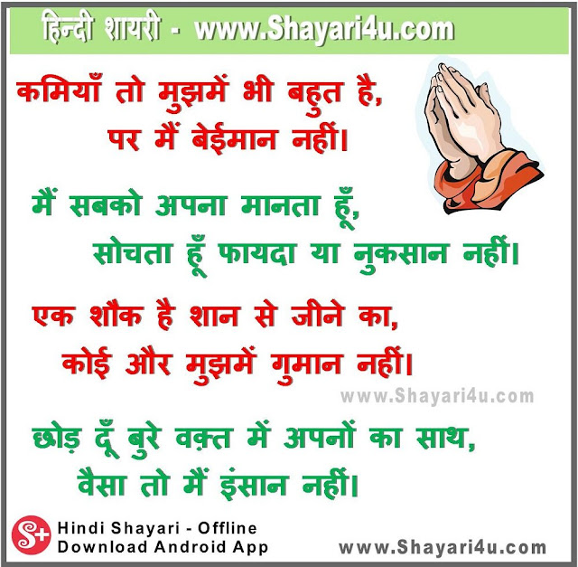 Life Shayari in Hindi, Waise To Main Insaan Nahi