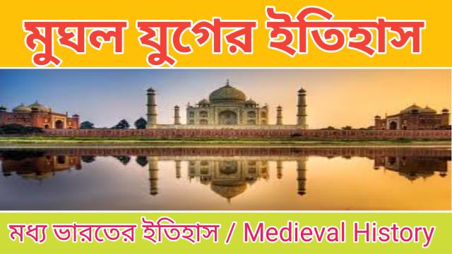 মুঘল যুগ। Mughal Empire | Medieval Indian History