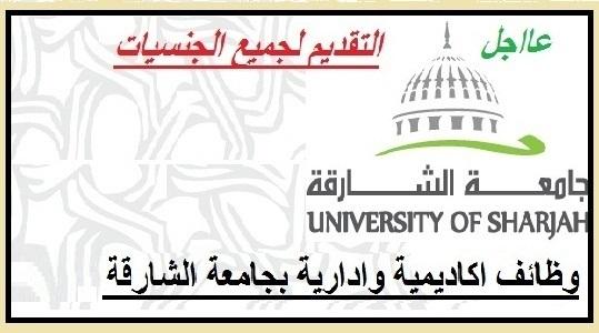 جامعة الشارقة وظائف