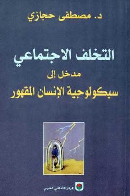تحميل كتاب سيكلوجية الجماهير
