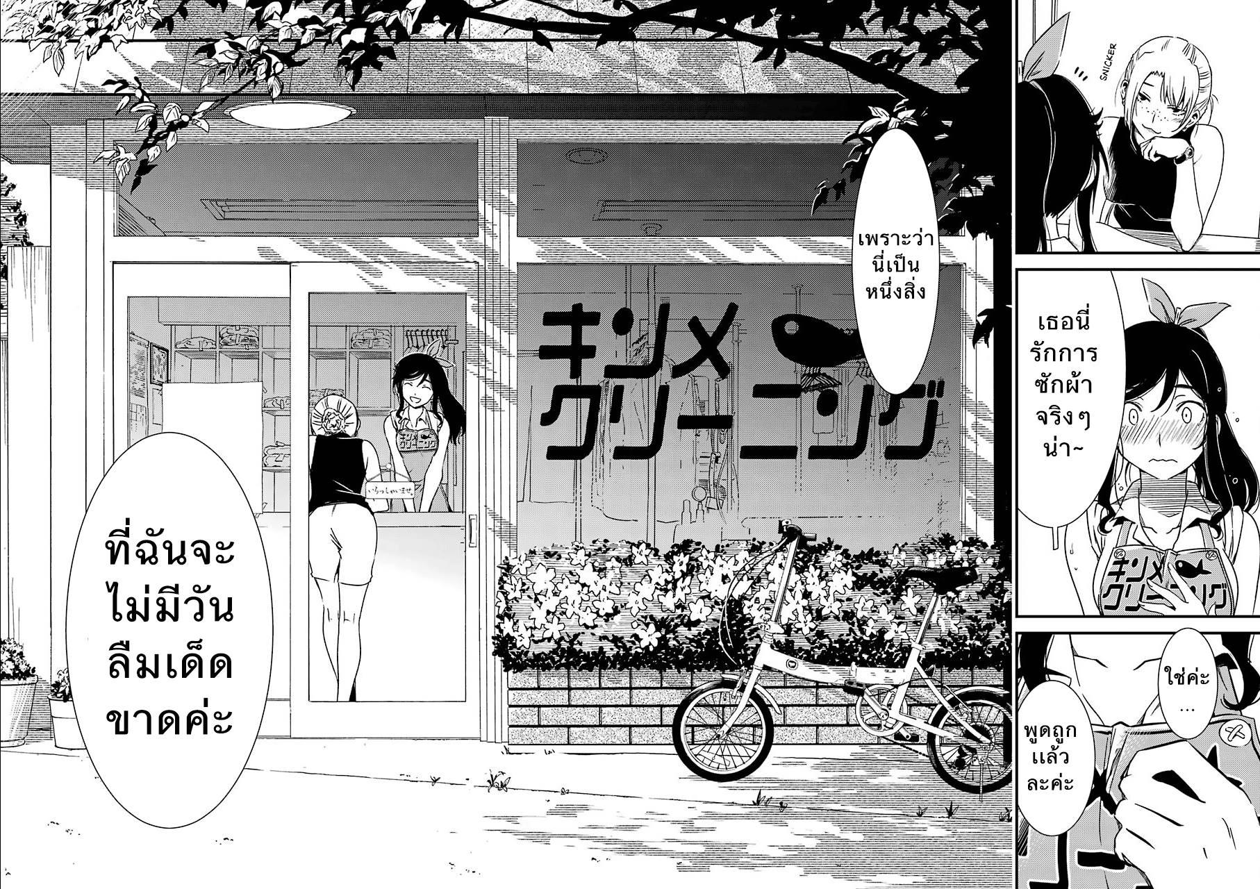 Kirei ni Shitemoraemasuka ตอนที่ 1 TH แปลไทย