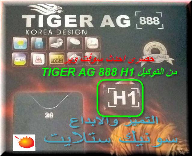 حصرى احدث سوفت وير TIGER AG 888 H1 من التوكيل