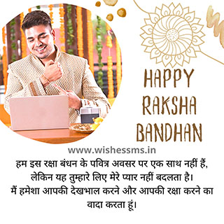 wishes on raksha bandhan for brother, raksha bandhan wishes for brother far away, raksha bandhan wishes for big brother, wishes raksha bandhan brother, rakhi bandhan wishes to sister, raksha bandhan wishes from brother, raksha bandhan wishes images for brother, happy raksha bandhan wishes for brother in hindi, best wishes raksha bandhan brother, raksha bandhan wishes in hindi for brother, raksha bandhan special wishes for brother, happy raksha bandhan wishes to my sister
