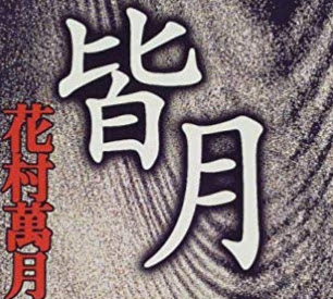 花村萬月さんの著書「皆月」
