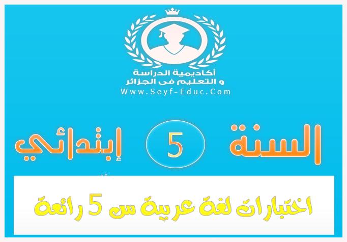 اختبارات لغة عربية للسنة خامسة 5 إبتدائي