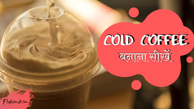 Cold Coffee Recipe in Hindi