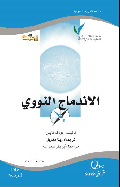 الاندماج النووي .pdf تحميل مباشر