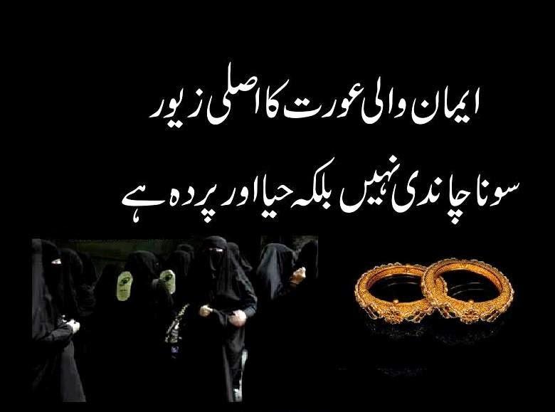 Islamic Quotes - Islamic Quotes in Urdu - Islamic wallpapers