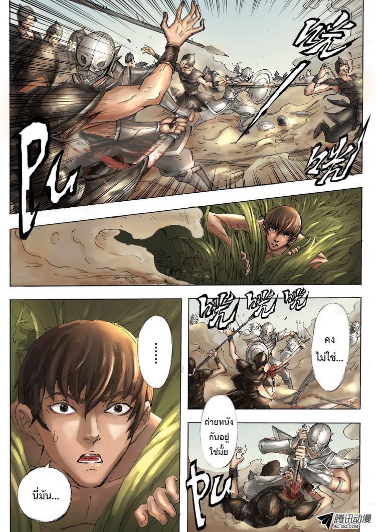 อ่านการ์ตูน Tangyan in the other world 3 ภาพที่ 2