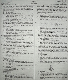 এস এস সি ২০২০ বিজ্ঞান উত্তরমালা  ssc বিজ্ঞান সাজেশন ২০২০
