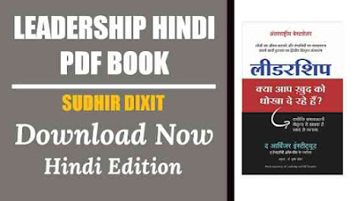 Leadership Hindi Pdf Book Download
