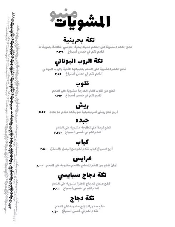 منيو مطعم صويخات المحرق