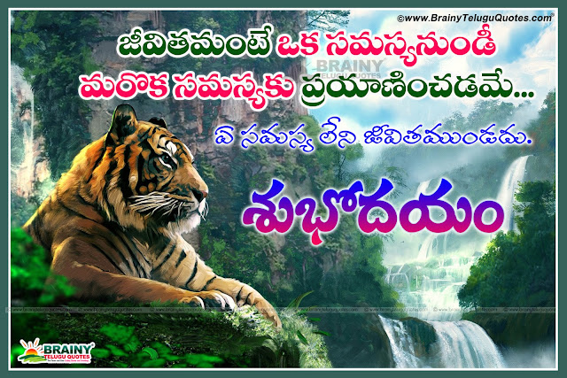 Telugu Quotes with hd wallpapers, Online Telugu Motivational lines, Best Telugu Quotes