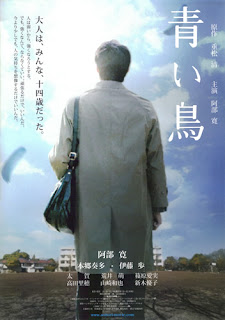 "REVIEW: ""The Blue Bird (2008)"" By Hikari"