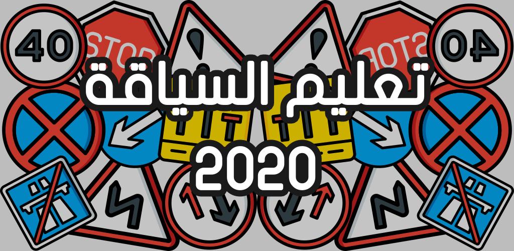تعليم السياقة بالمغرب 2020 PDF