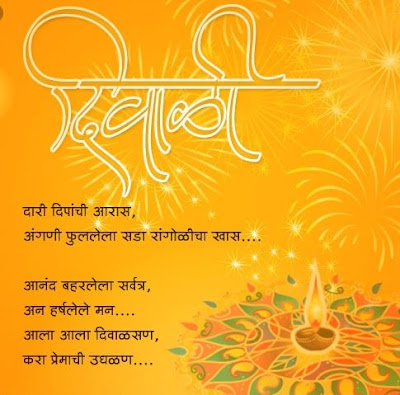 diwali padwa wishes images in marathi