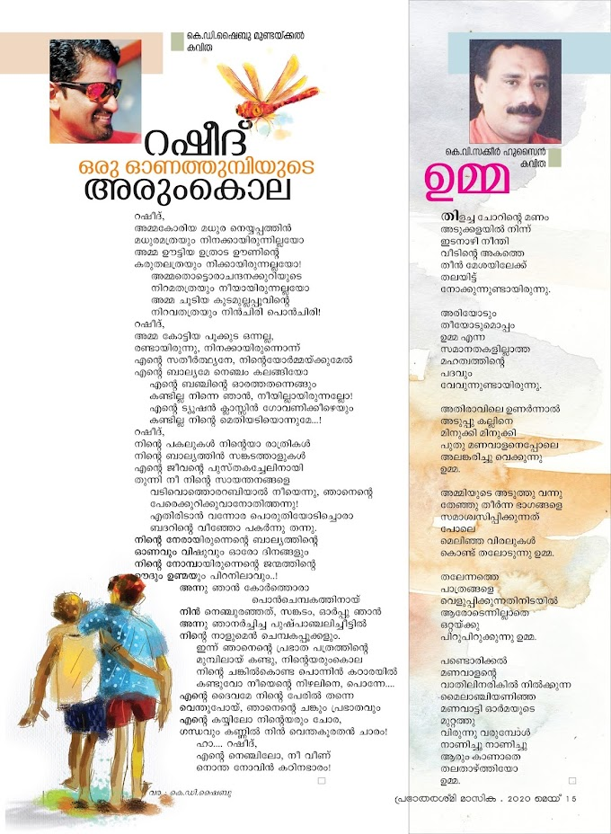 A stream of memories....! A touching poem 'RASHEED' written by our beloved director - K D Shybu Mundackal in this month's 'PRABHATHA RASHMI' Magazine