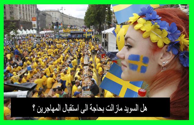 هل السويد مازالت بحاجة الى استقبال المهاجرين ؟