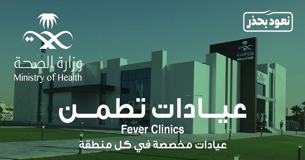 Tatman Clinics in Eastern Region of Saudi Arabia - Saudi-Expatriates.com
