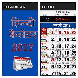 Hindi Calendar २०१७