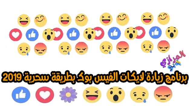 برنامج زيادة لايكات الفيس بوك 2019