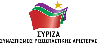 http://1.bp.blogspot.com/-1ry3ClHxE-Q/R97lY3bbFfI/AAAAAAAAAAM/0kZ_ijbhNV4/s320/logo_syriza.jpg