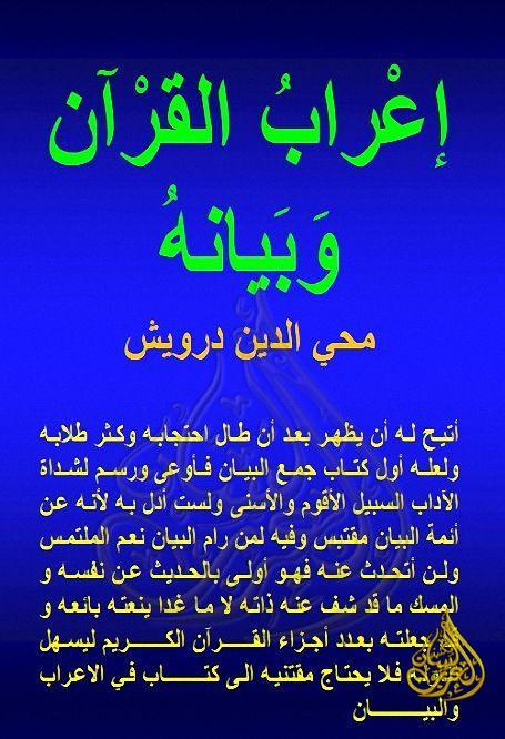 من اول من كتب بسم الله الرحمن الرحيم من هو اول شخص كتب بسم الله الرحمن الرحيم