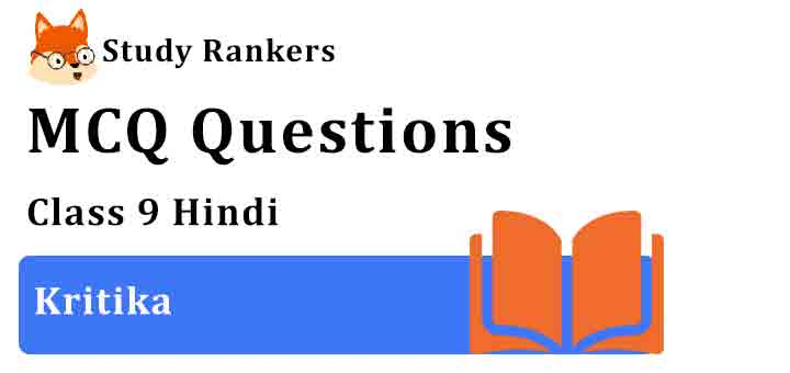 MCQ Questions for Class 9 Hindi Kritika