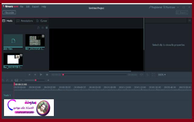 تحميل برنامج Wondershare Filmora Scrn لتسجيل شاشة سطح المكتب و الألعاب وبث الفيديو بدقة عالية