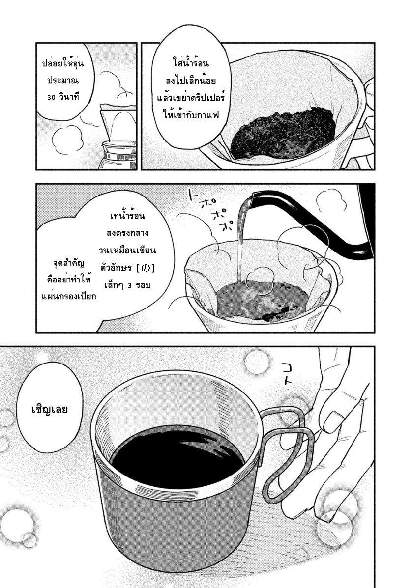 อ่านการ์ตูน Yaiteru Futari ตอนที่ 19 หน้าที่ 3
