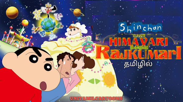 Crayon Shinchan Himavari Banegi Rajkumari Full Movie In Tamil (Uncensored)