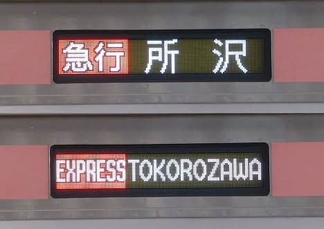東急東横線 副都心線・西武線直通 急行 所沢行き1 5050系