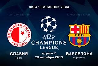 Барселона - Славия Прага смотреть онлайн бесплатно 5 ноября 2019 прямая трансляция в 20:00 МСК.