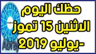 حظك اليوم الاثنين 15 تموز-يوليو 2019