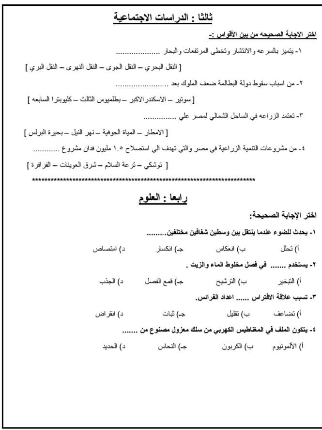 النماذج الرسمية للامتحان المجمع للصف الخامس الابتدائي الترم الاول 2021 2