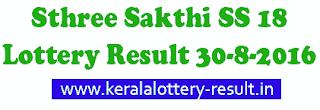 Sthree Sakthi SS 18, Kerala State Stree Sakthi SS lottery SS18 result, Todays 30-8-2016 sthree Sakthi lottery SS 18 result, Kerala lottery result Sthree Sakthi ss18