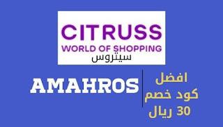 كوبون خصم سيتروس CitrussTV السعودية 2021 | كود بقيمة 30 ريال سعودى