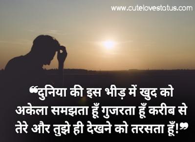 broken heart hindi poem