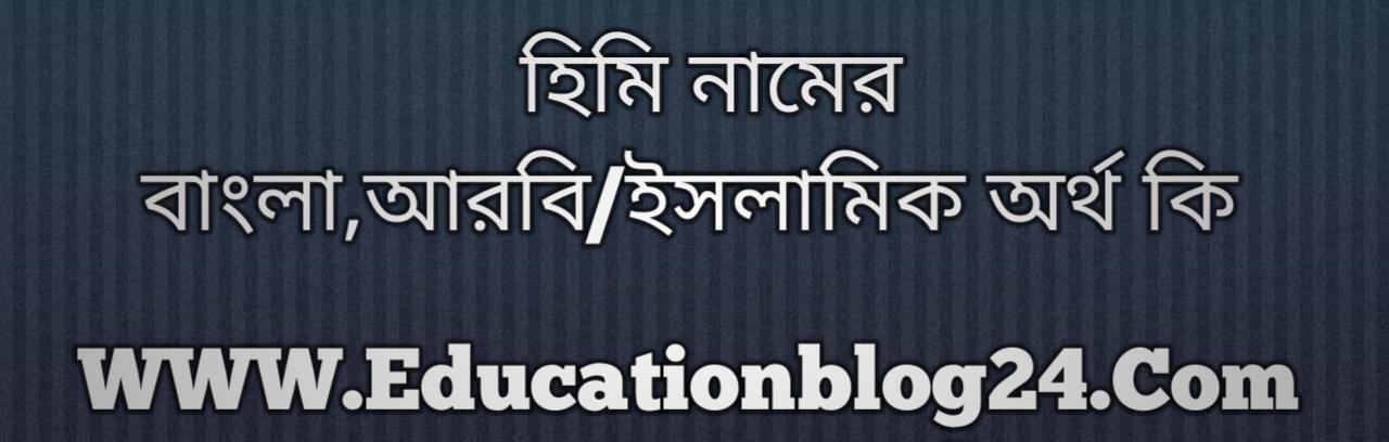 Himi name meaning in Bengali, হিমি নামের অর্থ কি, হিমি নামের বাংলা অর্থ কি, হিমি নামের ইসলামিক অর্থ কি, হিমি কি ইসলামিক /আরবি নাম