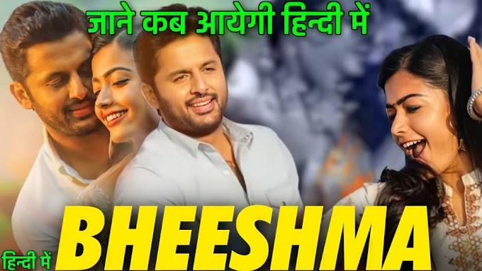 Bheeshma Full Movie Hindi Dubbed Release Update 2021, Bheeshma Hindi Dubbed Movie, Nithiin Reddy, Rashmika Mandanna