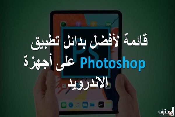 قائمة لأفضل بدائل تطبيق Photoshop  على أجهزة الاندرويد