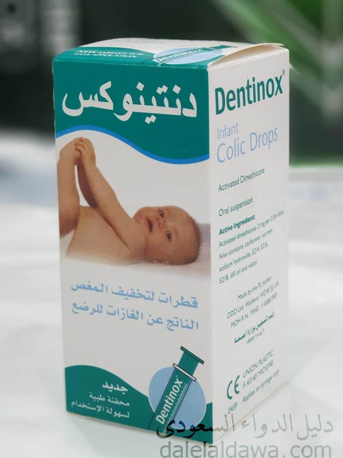 دنتينوكس نقط Dentinox Drops لعلاج المغص والغازات عند الرضع