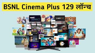 BSNL Cinema Plus Rs 129 में लॉन्च
