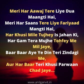 dua shayari in hindi for girlfriend
