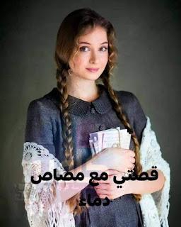 رواية قصتي مع مصاص دماء الفصل السابع 7