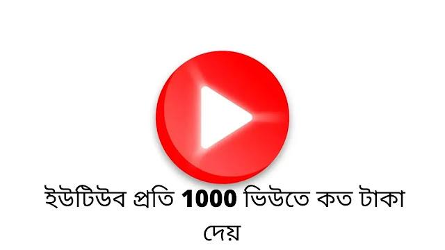 ইউটিউব প্রতি 1000 ভিউতে কত টাকা দেয়