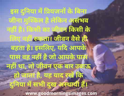 image with sad shayari
